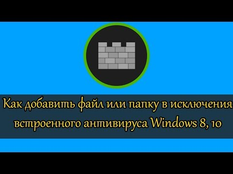 Вопрос: Как добавлять исключения в брандмауэр Windows 8?