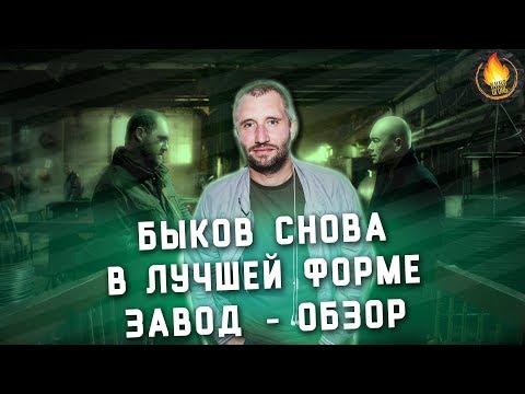 ЗАВОД - ОТЛИЧНЫЙ РОССИЙСКИЙ ФИЛЬМ [ОБЗОР]