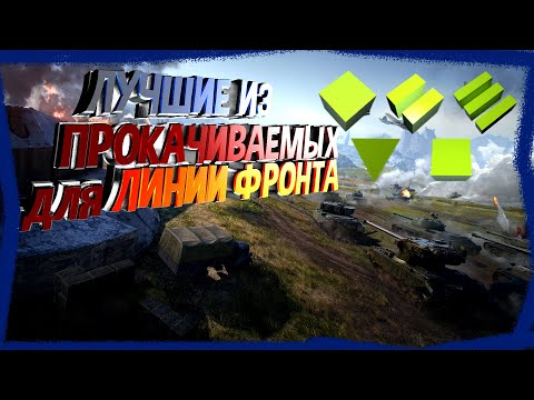 ✅ ЛУЧШИЕ ТАНКИ ДЛЯ ЛИНИИ ФРОНТА 2020! Лучшие прокачиваемые танки для нового режима!