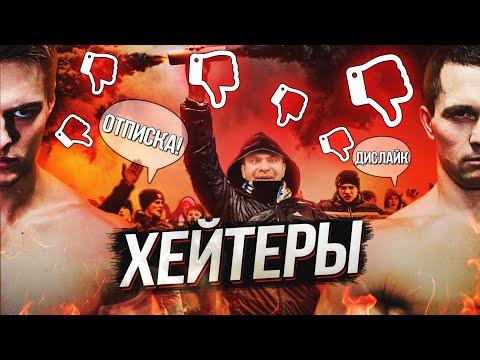 Алексей Шреддер про ХЕЙТ и БОДИБИЛДИНГ / ХЕЙТЕРЫ что делать?