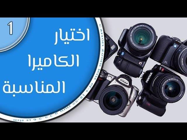 أساسيات التصوير الفوتوغرافي 1 كيف تختار الكاميرا المناسبة Youtube