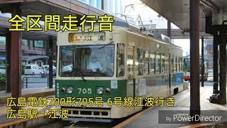【全区間走行音】広島電鉄700形705号 6号線江波行き 広島駅→江波