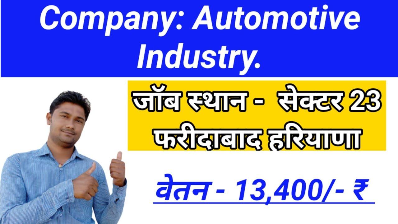 Company: Automotive Industry Job Location  Faridabad Sector 23