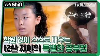 학원 없이 스스로 배우는 12살 지아의 특별한 공부법 | tvN Shift 2020 tvN Shift EP.6