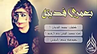 شيلة بعمري فديتة طرب اداء منصور الوايلي مانع ال قريع Mp3