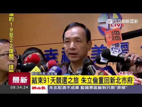 辭黨主席 朱立倫:不會從此不管黨務
