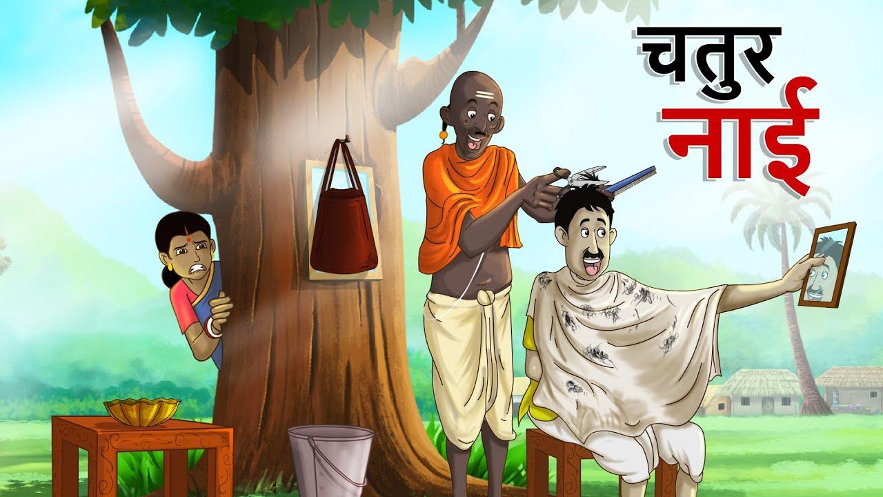 Download चतुर सैलून वाला, चतुर नाई   Chatur Nai  चतुर सैलून वाला HINDI KAHANIYA   Barber Saloon Comedy Video
