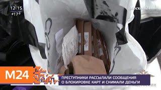 Смотреть видео Преступники рассылали сообщения о блокировке карт и снимали деньги - Москва 24 онлайн