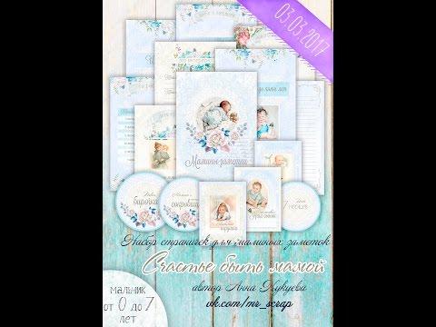 Коллекция страничек  Счастье быть мамой.Мальчик. (от 0 до 7 лет)