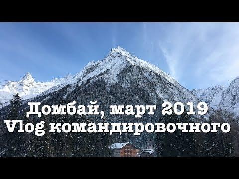 Vlog командировочного | ДОМБАЙ, март 2019