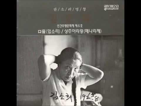 Kim So-hee - Le Pansori, l'art coréen du récit chanté.