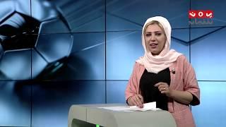 النشرة الرياضية 05 - 11 - 2018 | تقديم سارة الماجد | يمن شباب