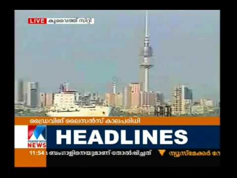 New guidline for driving licence in Kuwait   Manorama News