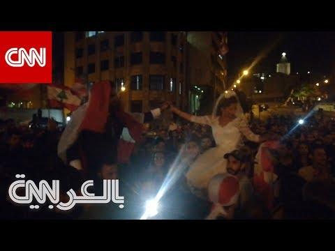 المرأة تتصدر تظاهرات لبنان.. -وفتاة ثائرة- تصبح عروس الساحات
