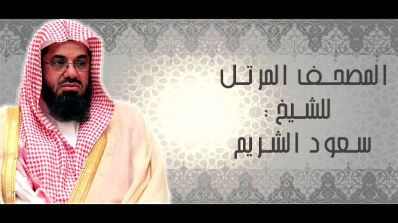 سورة البقرة سعود الشريم Youtube