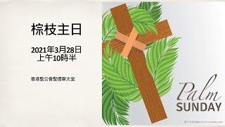 Publication Date: 2021-03-28 | Video Title: 香港聖公會聖提摩太堂 棕枝主日 聖餐崇拜