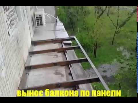 Вынос балкона по полу тростокна 50 - playithq.com-youtube vi.