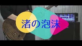 【ギター】渚の泡沫  / WANIMA 弾いてみた