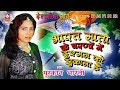 Download ॥ फहरा के तिरंगा अपना  || Fahra Ke Tiranga Apna Farz Nibhana Hai || Singer  Muskaan Bharti MP3 song and Music Video