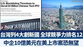 台灣列4大創新國 全球競爭力排名12|中企10億美元在美上市案恐無望|產業勁報【2019年10月9日】|新唐人亞太電視