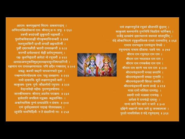 श्री. राम रक्षा स्तोत्र - श्री. मारुती स्तोत्र