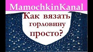 Как вязать круглую и V горловину на ажурном узоре Убавки для горловины Школа МК