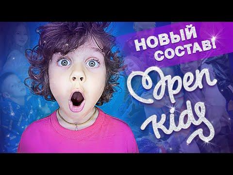 НОВЫЙ состав OPEN KIDS!