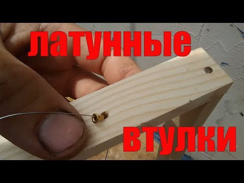 Натяжка проволки для ульевых рамок с латунными втулками