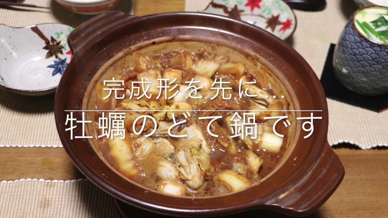 土手 牡蠣 鍋 の