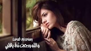 اغاني مصريه || والله ورجعت تدق ياقلبي #مطلوبه