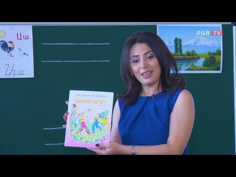 Bac Tv. Բաց Այբբենարան   Армянская азбука   Armenian Alphabet