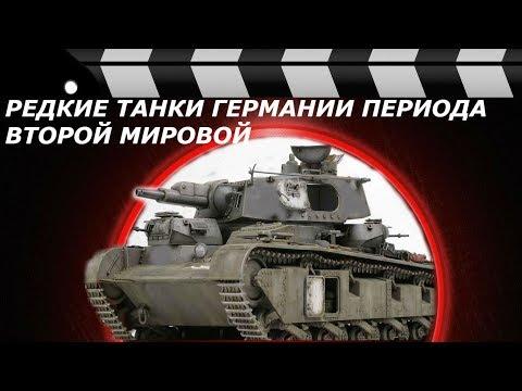 РЕДКИЕ ТАНКИ ГЕРМАНИИ ПЕРИОДА ВТОРОЙ МИРОВОЙ.