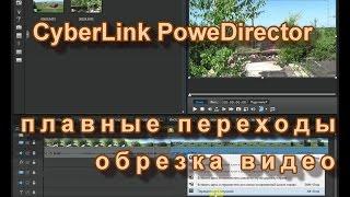 CyberLink PowerDirector, видеоредактор, бесплатно по-русски, плавные переходы, нарезка видео.