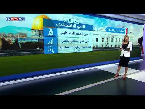 تعرف على أبرز محاور مؤتمر السلام في البحرين  - نشر قبل 5 ساعة