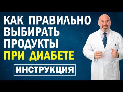 🥦🍤 КАК ПРАВИЛЬНО ВЫБИРАТЬ ПРОДУКТЫ ПРИ ДИАБЕТЕ - питание при диабете, понизить сахар без лекарств