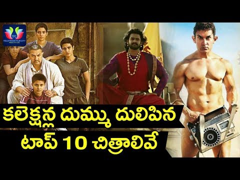 Top 10 Best Indian Movies  (2017) | Box Office Collection | Telugu Full Screen