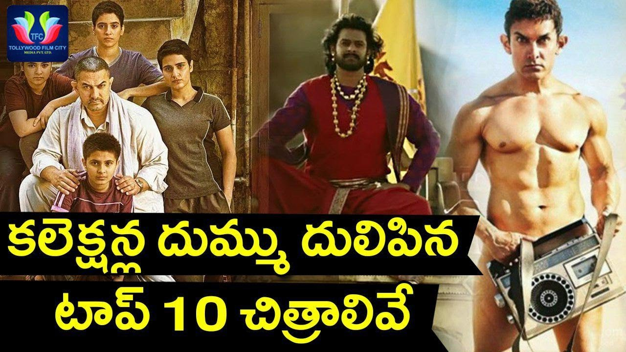Top 10 best indian movies 2017 box office collection - Highest box office collection bollywood ...