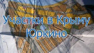 Купить участок в Крыму | Юркино(, 2016-03-23T10:41:17.000Z)