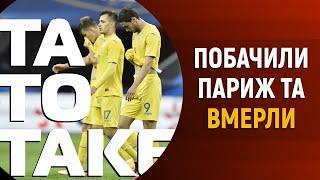 Франція Україна славне приниження Росії Шаблій проти Луческу ТаТоТаке 182