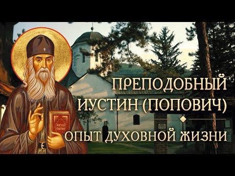 Встреча одиннадцатая. Опыт духовной жизни преподобного Иустина (Поповича)