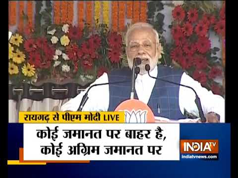 Raigarh: New state govt trying to stop ongoing schemes, says PM Modi