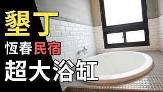 舒適度超高大浴缸套房!| 墾丁恆春- 墨磚民宿| 熊宿日記