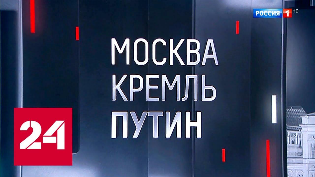 Москва. Кремль. Путин. От 26.04.20