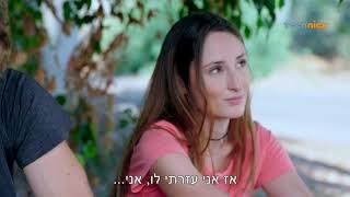 נעלמים 2 - דניאלה מצילה את דולב
