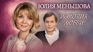 Юлия Меньшова. Жена. История любви | Центральное телевидение
