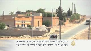 اتهامات للقوات الكردية بتهجير العرب والتركمان بالحسكة والرقة