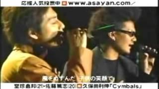 堂珍嘉邦 佐藤篤志 - Cymbals (ASAYAN)