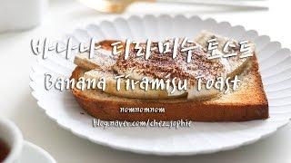 [ENG/KOR] 식빵요리/발뮤다레시피, 바나나 티라미…