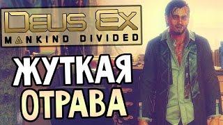 Deus Ex: Mankind Divided Прохождение На Русском #6 — ЖУТКАЯ ОТРАВА!