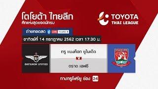 Toyota thai league 14/07/2019 ทรู แบงค็อก ยูไนเต็ด พบ ตราด เอฟซี